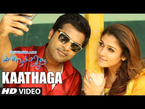 Kaathaga Tamil Movie Video Song From Idhu Namma Aalu Starring T R Silambarasan And Nayantara