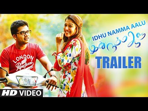 Idhu Namma Aalu Tamil Movie Trailer Starring T.R.Silambarasan STR, Nayantara, And Andrea Jeremiah